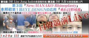 JAAS(日本アンチエイジング外科・美容再生研究会)