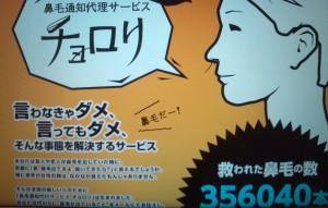 鼻毛脱毛 〜鼻毛通知代行サービス〜