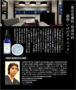 東京皮膚科形成外科