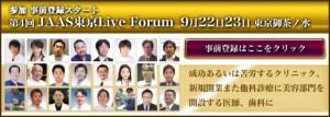 日本アンチエイジング外科・美容再生研究会