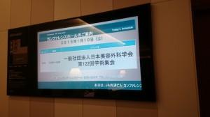 第122回日本美容外科学会学術集会(JSAPS)