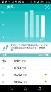 Screenshot_2015-02-18-16-52-10