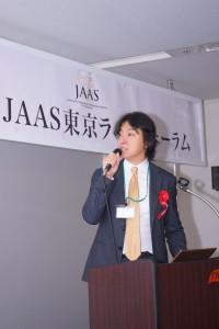 第6回JAAS東京ライブフォーラム