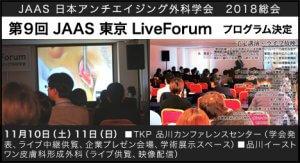 第9回JAAS 東京ライブフォーラム