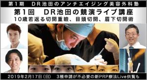 美容外科塾