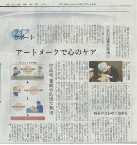 日経新聞 掲載