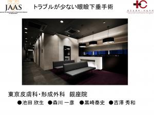 京都大学形成外科集談会