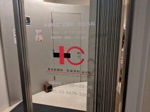 東京皮膚科形成外科 品川院開院