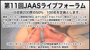 第11回JAAS東京ライブフォーラム