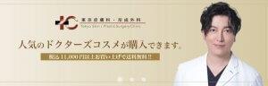 東京皮膚科形成外科 通販サイト オープン