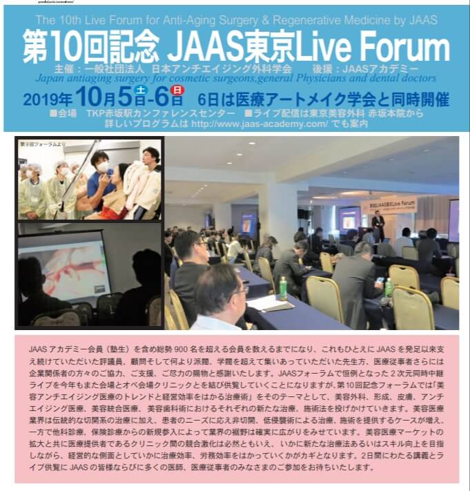 第10回記念JAAS東京Live Forum